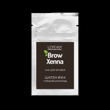 Хна для бровей BrowXenna (Brow Henna) Шатен № 4 (104), саше