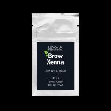 Дополнительный черный цвет № 110 BrowXenna (Brow Henna) саше