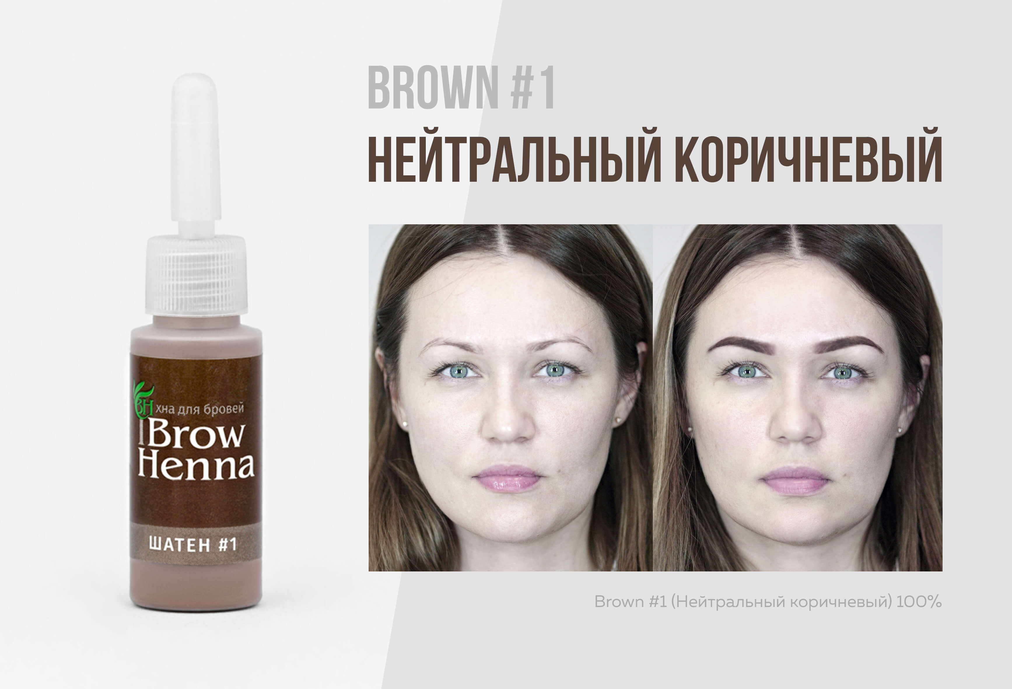 Henna For Eyebrows Brown Hair 1 Neutral Brown Bh Brow Henna In