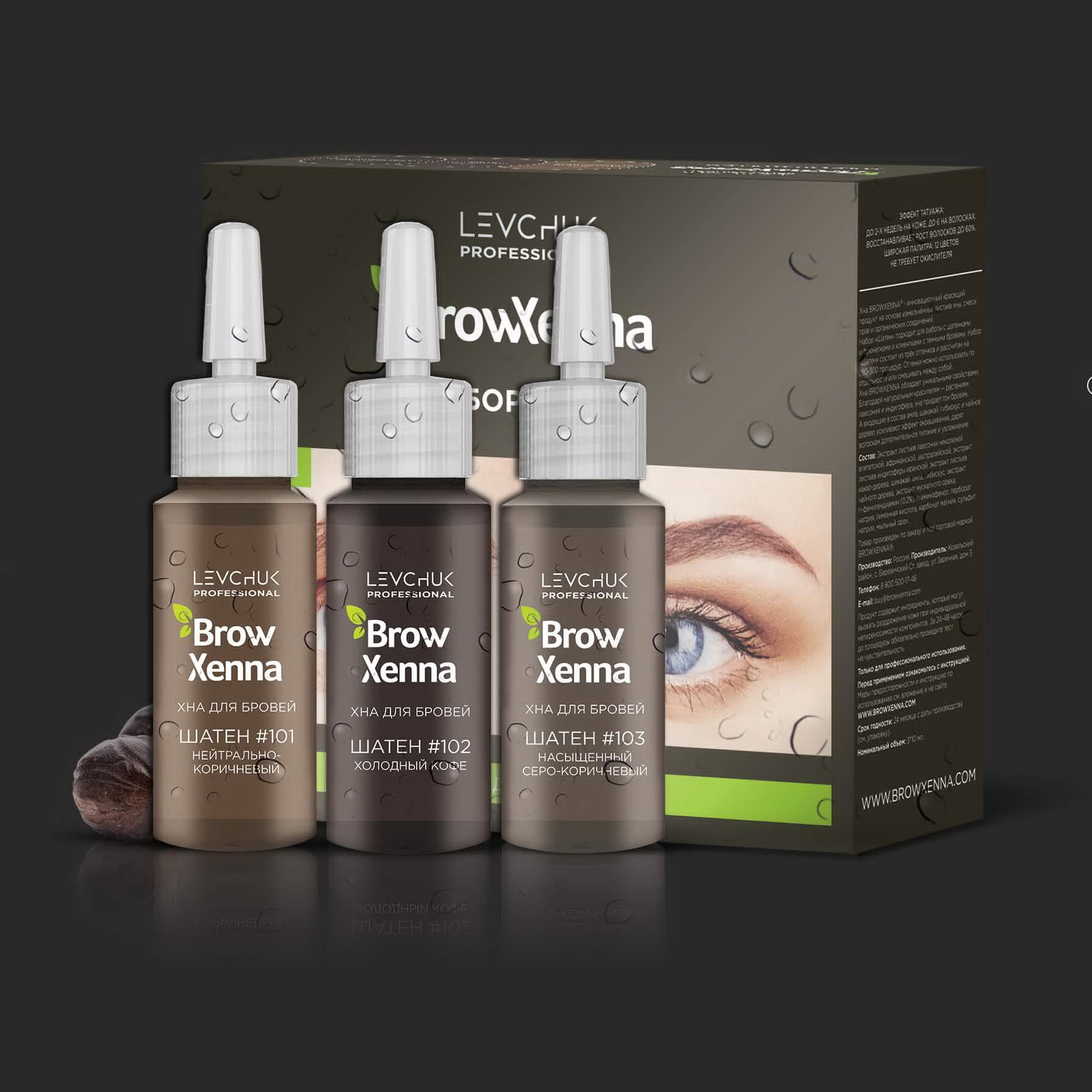 Box SET Brown BrowXenna (Brow Henna)